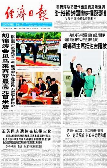 胡锦涛会见马来西亚最高元首米詹