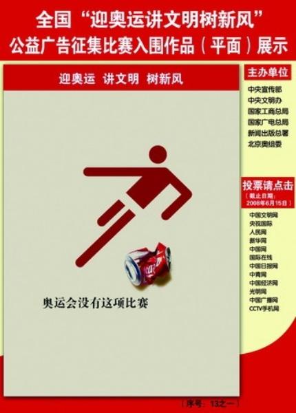 """全国""""迎奥运讲文明树新风""""公益广告征集比赛入围作品(平面)展示"""