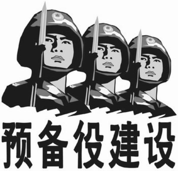 部队报纸图标素材