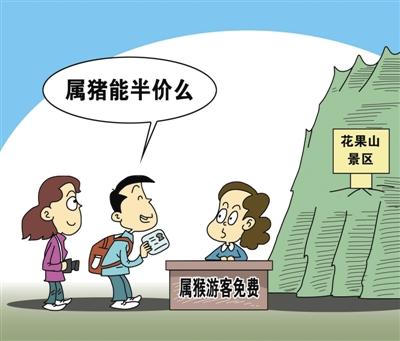 日前,著名景区连云港花果山风景区向属猴的游客实施免费政策,属猴的