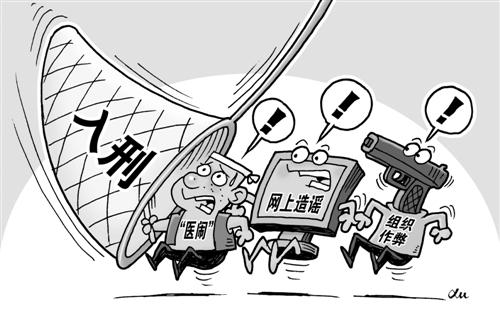 造谣入刑 一网打尽(图)