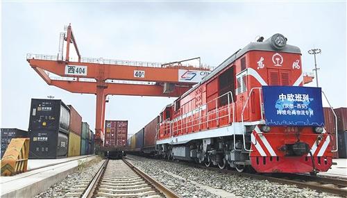 """中欧班列""""长安号""""跨境电商物流专列抵达西安"""