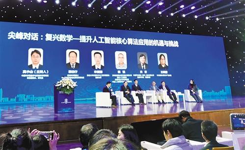 在2019中国人工智能产业年会上,与会专家热议我国人工智能核心算法应用的机遇与挑战。 本报记者 佘惠敏摄
